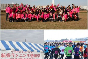 WRJ新春ランニング感謝祭を開催