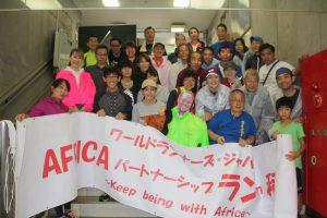 第1回WRJ AFRICAパートナーシップランin稲城を開催しました!
