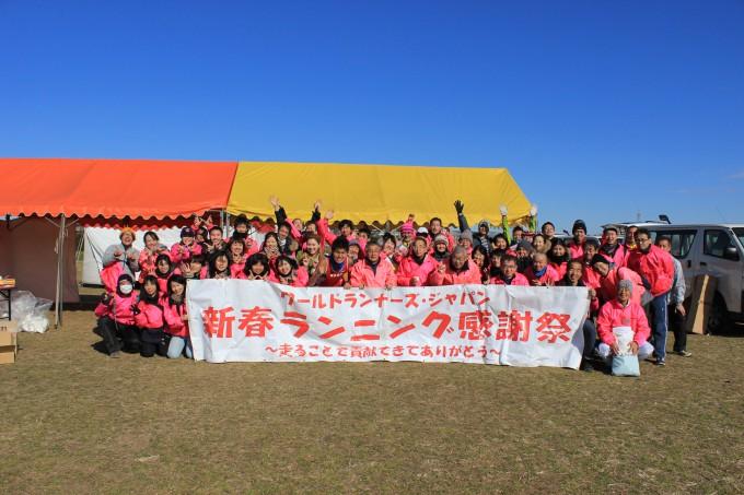 第17回WRJ新春ランニング感謝祭開催しました